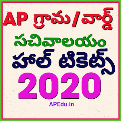 AP Grama/ Ward Sachivalayam Recruitment 2020 Hall Tickets.
