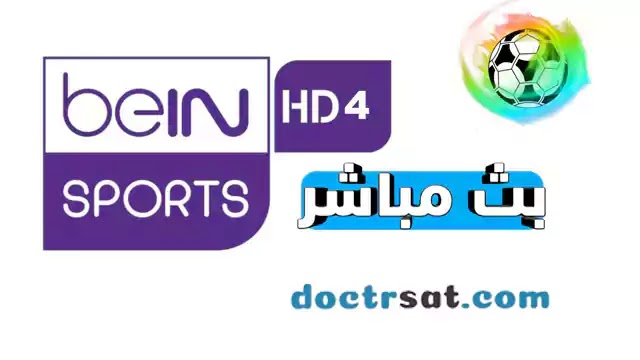 قناة بي ان سبورت 4 بث مباشر اتش دي bein sport 4 hd بدون تقطيع