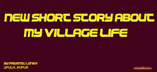 New Short story About My Village Life by Priyansu Lenka Upula,Jajpur