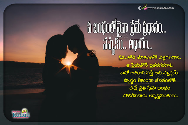 telugu quotes, couple hd wallpapers with relationship messages, best words on relationship in telugu