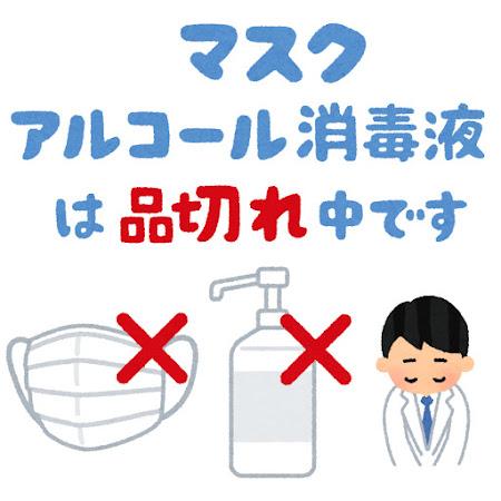 「マスク・アルコール消毒液は品切れ中です」のPOP素材