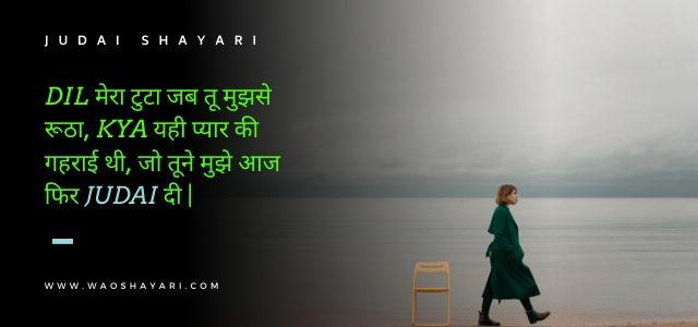 judai ki shayari hindi mein, judai wali shayari hindi