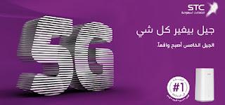 شركة, الإتصالات, السعودية, STC, تطلق, خدمة, الجيل, الخامس, 5G, المملكة