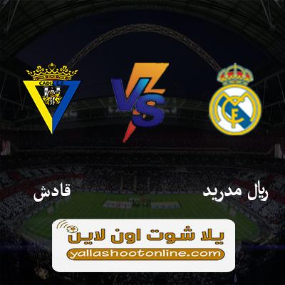 مباراة ريال مدريد وقادش اليوم