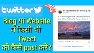 How To Add Any Tweet Of Twitter In Blogger Post