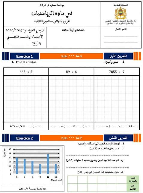 الفرض الأول الدورة الثانية مادة الرياضيات المستوى الرابع المنهاج الجديد