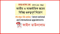 list of recent appointments in Bengali pdf download