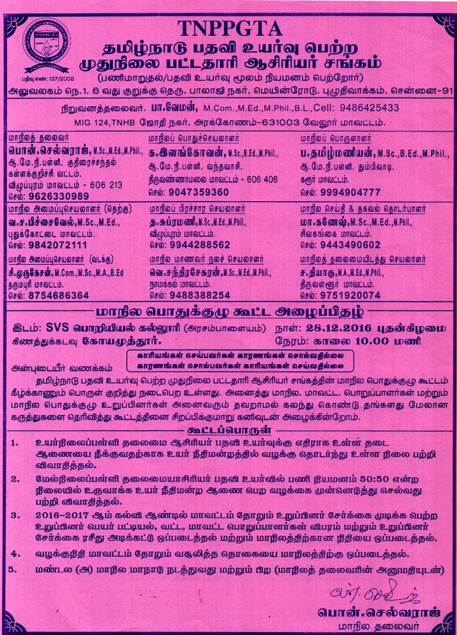 TNPPGTA STATE LEVEL GENERAL BODY MEETING ON 28/12/2016 IN COIMBATORE AT SVS COLLEGE