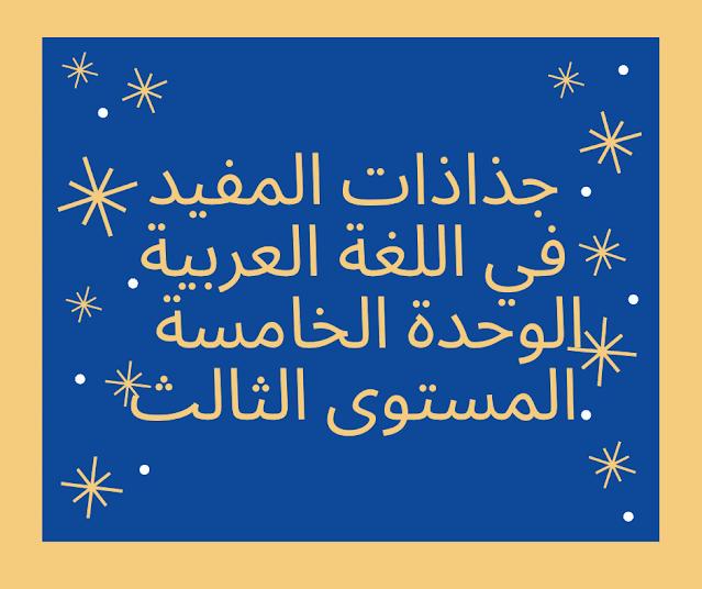 جذاذات المفيد في اللغة العربية الوحدة الخامسة  المستوى الثالث حسب المنهاج المنقح 2021
