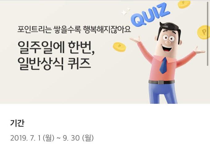 리브메이트 일반상식 퀴즈 108회차 정답 - KB모바일인증서...