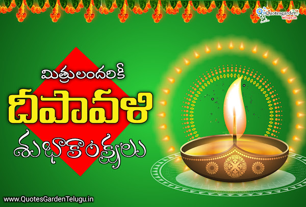 Happy-Diwali-wishes-greetings-2020-quotes-in-Telugu