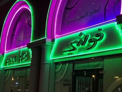 مطعم فوشي الخبر | المنيو الجديد ورقم الهاتف والعنوان
