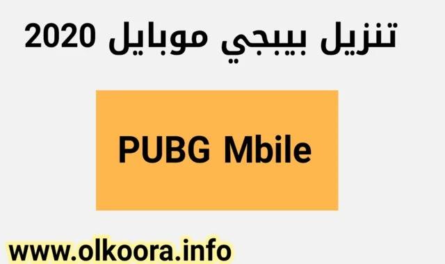 و أخيرااا يمكنك تحميل ببجي 0.17.0 PUBG Mobile الاصدار الأخير للاندرويد 2020