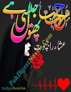 Mohabbat Phool Jaisi Hai (Complete Novel) By Esha Rajpoot