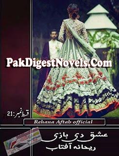 Ishq Di Baazi Episode 21 By Rehana Aftab Urdu Novel Free Download Pdf