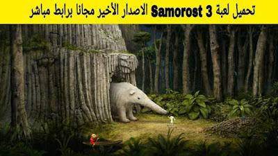 تحميل لعبة Samorost 3 الاصدار الاخير مجانا للاندرويد برابط مباشر