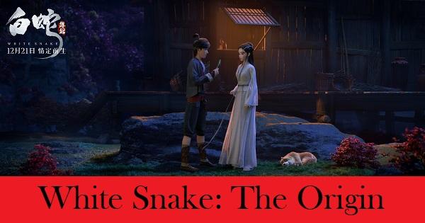 """White Snake: The Origin"" Chinese anime"