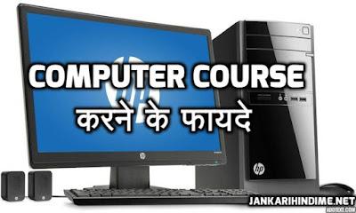 <b>Computer Course करने के फायदे और नुक्सान</b>