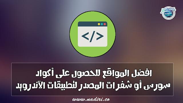 افضل المواقع للحصول على أكواد سورس أو شفرات المصدر لتطبيقات الآندرويد