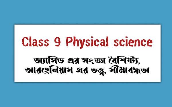 Class 9 physical science acid । অ্যাসিড কাকে । আরহেনিয়াস এর তত্ত্ব  ও লুইস তত্ত্ব অনুযায়ী অ্যাসিড এর সংজ্ঞা