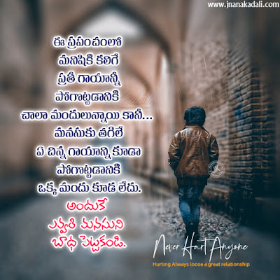 telugu quotes free download, whats app sharng good morning messages in telugu, whats app telugu quotes