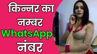 Kinnar whatsapp number