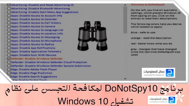 برنامج DoNotSpy10 لمكافحة التجسس على نظام تشغيل Windows 10