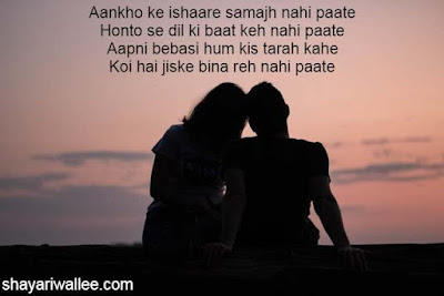 girlfriend ke liye shayari