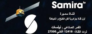 تردد قناة سميرة