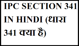 IPC SECTION 341 IN HINDI (धारा 341 क्या है)