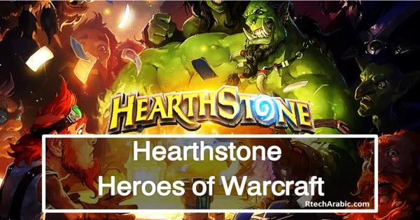 Hearthstone-Heroes-of-Warcraft-rtecharabic