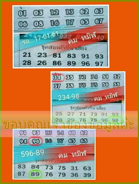 thailand lottery 123 paper help