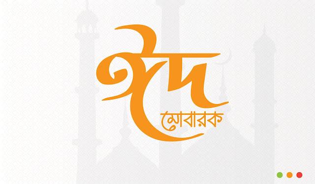 টিপস টিউনের পক্ষ থেকে সবাইকে পবিত্র ঈদের শুভেচ্ছা! Bangla calligraphy typography logo font design. বাংলা টাইপোগ্রাফি ক্যালিগ্রাফি লোগো ফন্ট ডিজাইন।