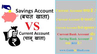 Current Bank Account कैसे खुलवाए. Current Bank Account के फायदे. Current और Saving Bank Account में अंतर क्या है