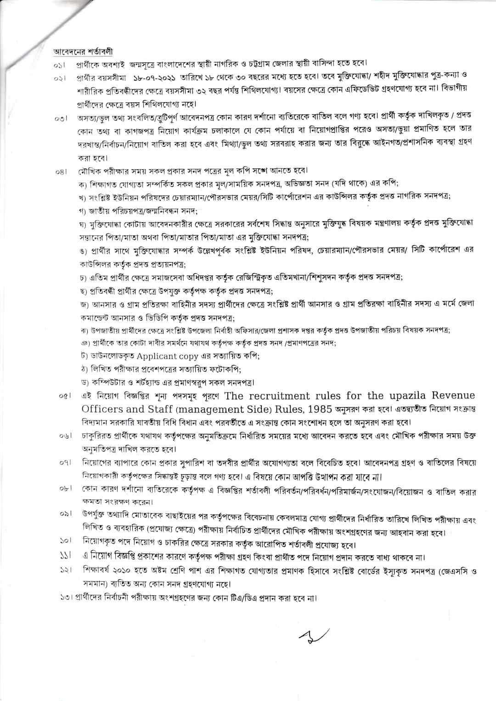 চট্টগ্রাম জেলা প্রশাসকের কার্যালয় নিয়োগ