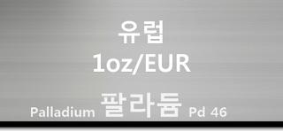 오늘 유럽 팔라듐 1 온스(oz) 시세 : 99.95 팔라듐 1 온스 (1oz) 시세 실시간 그래프 (1oz/EUR 유럽 유로)