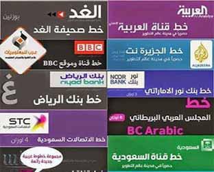 مجموعة خطوط عربية متميزة