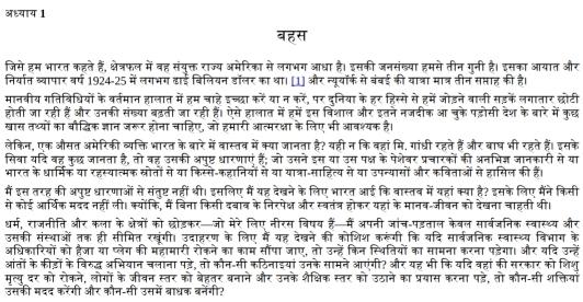 Mother India Hindi PDF Download Free
