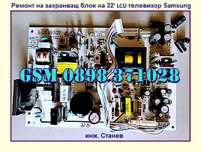 Ремонт на духалка, Ремонт на захранващ блок на телевизор, Ремонт на вентилаторна печка, Ремонт на аспиратор, Ремонт на пералня,