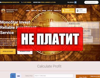 Скриншоты выплат с хайпа monostar-invest.com