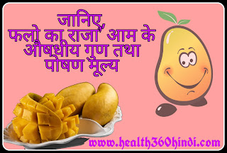 Benefits of Mango in Hindi