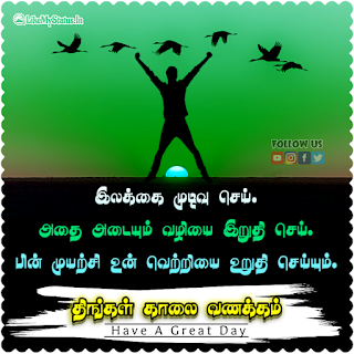 Monday Morning Wishes Tamil