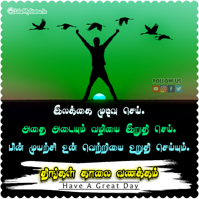 திங்கள் காலை வணக்கம் | Monday Wishes Tamil