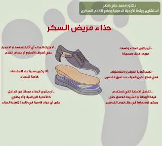 المواصفات الضرورية فى حذاء مريض السكرى