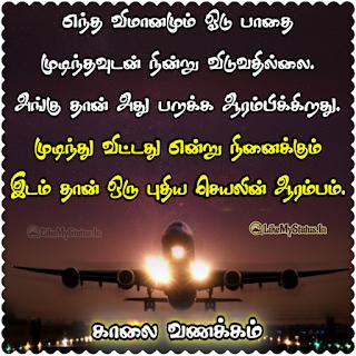 Motivational good morning tamil