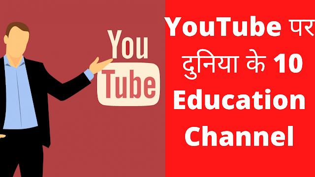 YouTube पर दुनिया के 10 Education Channel कौन से है ?
