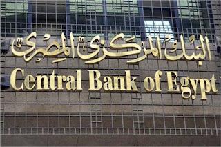 تعرف على اسعار العملات الأجنبية والدولار مقابل الجنية اليوم الاثنين ١١-١١-٢٠١٩