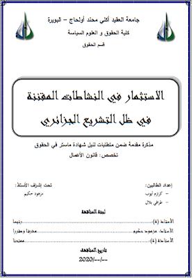 مذكرة ماستر: الاستثمار في النشاطات المقننة في ظل التشريع الجزائري PDF