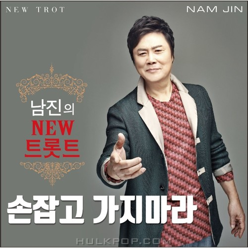 NAM JIN – 손잡고 – Single