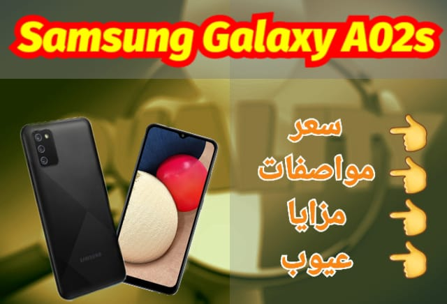 سعر و مواصفات Samsung Galaxy A02s